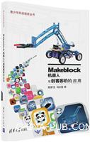 Makeblock机器人与创客器材的应用(青少年科技创新丛书)
