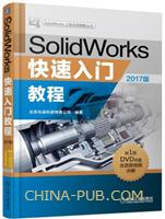 SolidWorks快速入门教程(2017版)