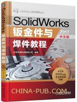 SolidWorks钣金件与焊件教程(2017中文版)