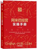 拯救工厂危机:阿米巴经营实操手册 第2版