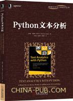 Python文本分析