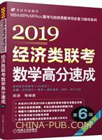 2019经济类联考数学高分速成 第6版