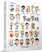字母学校 典藏版