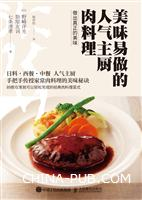 美味易做的人气主厨肉料理