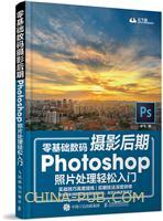 零基础数码摄影后期 Photoshop照片处理轻松入门 扫二维码下载学习资源