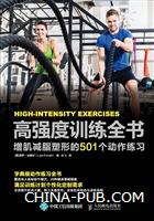高强度训练全书 增肌减脂塑形的501个动作练习
