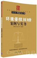 环境侵权纠纷案例与实务(法律专家案例与实务指导丛书)