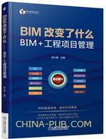 BIM改变了什么――BIM+工程项目管理