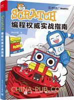 Scratch编程权威实战指南