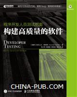 程序开发人员测试指南 构建高质量的软件