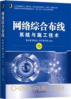 (特价书)网络综合布线系统与施工技术(第5版)