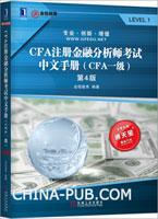 (特价书)CFA注册金融分析师考试中文手册(CFA一级)(第4版)