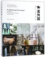 大道成器――国际当代陶艺作品展(清华大学艺术博物馆展览丛书)
