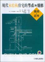 现代木结构住宅的节点及细部基础与应用