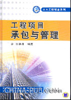 工程项目承包与管理