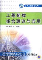 工程荷载组合理论与应用