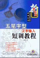 五笔字型汉字输入短训教程