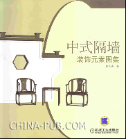 中式隔墙装饰元素图集