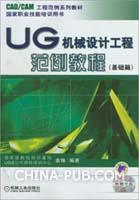 UG机械设计工程范例教程(基础篇)