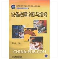 设备故障诊断与维修-(机械制造及自动化专业)