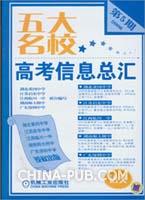 语文-五大名校高考信息总汇(2006第5期)