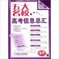 数学-五大名校高考信息总汇(2006第5期)