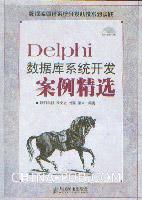 Delphi数据库系统开发案例精选[按需印刷]
