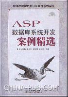ASP数据库系统开发案例精选[按需印刷]