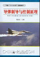 导弹制导与控制原理[按需印刷]