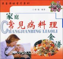 最新家庭常见病料理食谱