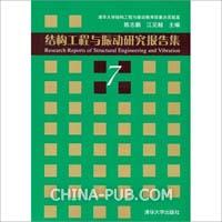 结构工程与振动研究报告集-(7)