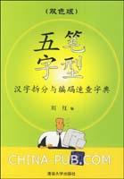五笔字型-汉字拆分与编码速查字典(双色版)