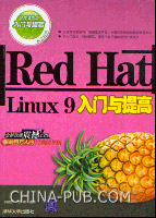 Red Hat Linux 9入门与提高