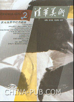 清华美术.(卷2):多元视界中的中国画