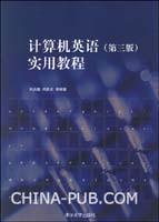 计算机英语(第三版)实用教程