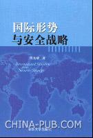 国际形势与安全战略