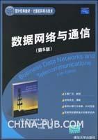 数据网络与通信-(第5版)