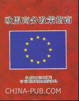 欧盟商务政策指南