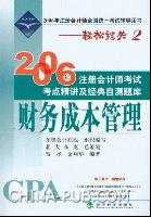 财务成本管理(2006年注册会计师考试考点精讲及经典自测题库)