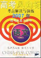 2007年语文-高考风向标考点解读与演练-高考总复习用书