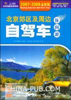2007-2008全新版北京郊区及周边自驾车休闲游