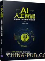 AI人工智能:发展简史+技术案例+商业应用