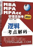 2019MBA、MPA、MPAcc管理类联考逻辑考点解码