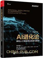 AI进化论--解码人工智能商业场景与案例