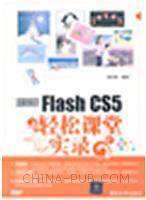中文版Flash CS 5 轻松课堂实录