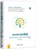 JavaScript实战——JavaScript、jQuery、HTML5、Node.js实例大全(第2版)(Web前端技术丛书)