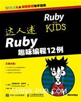 达人迷 Ruby趣味编程12例