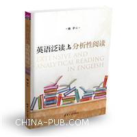 英语泛读与分析性阅读(高校英语选修课系列教材)