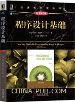 (特价书)程序设计基础:原书第3版