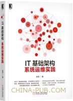 (特价书)IT基础架构:系统运维实践